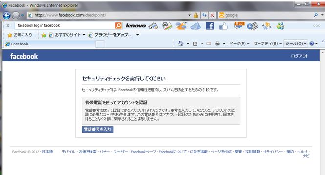 facebook  セキュリティチェックを実行してください