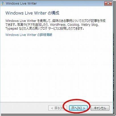 WindowsLiveWriterの設定方法 WordPressを追加した