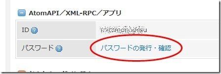 WindowsLiveWriterの設定方法、so-netブログで使うには