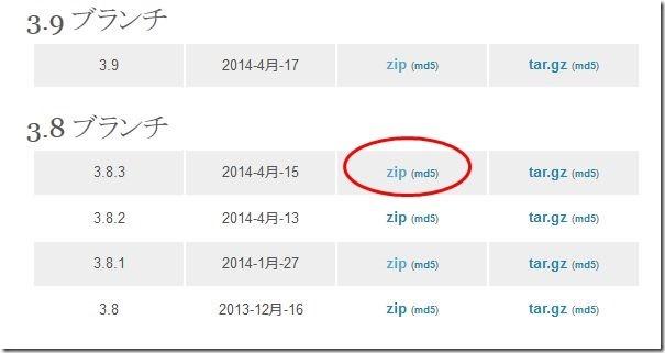 3.8.3のzipをダウンロード