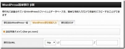 WordPressのサイトを簡単移転(引越し)で3つの方法とは