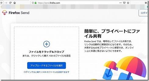 メールの添付ファイルは無料のオンラインストレージで送信