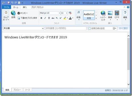 Windows LiveWriterダウンロードできます 2019