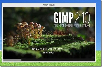 gimpの日本語化はフィルターが英語で中途半端?日本語で見れるよ!