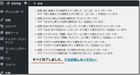 tokoukanryou190410