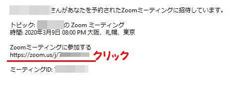 パソコン zoom 参加 方法 【パソコンでの参加方法】Zoomに誘われた時の入り方:ゲストの操作手順は簡単です!|赤青ぱんだ