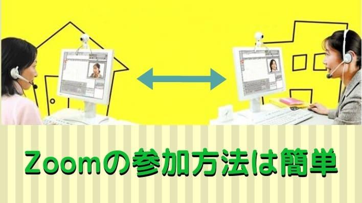 zoomの参加方法でパソコンでミーティングに参加するには【超簡単】