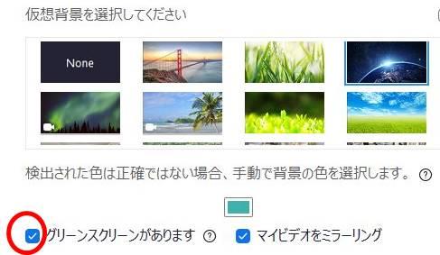グリーンスクリーンあります
