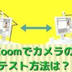 Zoomでカメラのテスト方法は!映らない・上下逆の対処法?