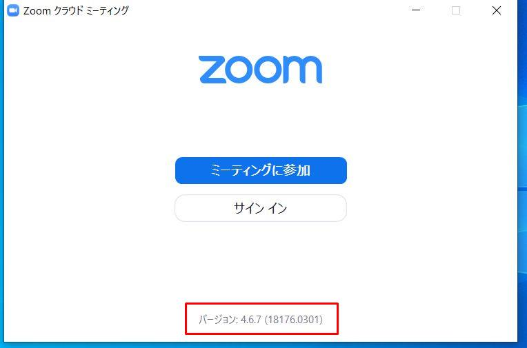 zoomバージョンの確認