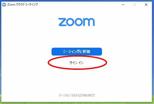 zoomサインイン