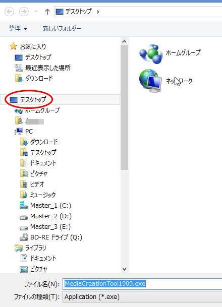 ディスクトップに保存