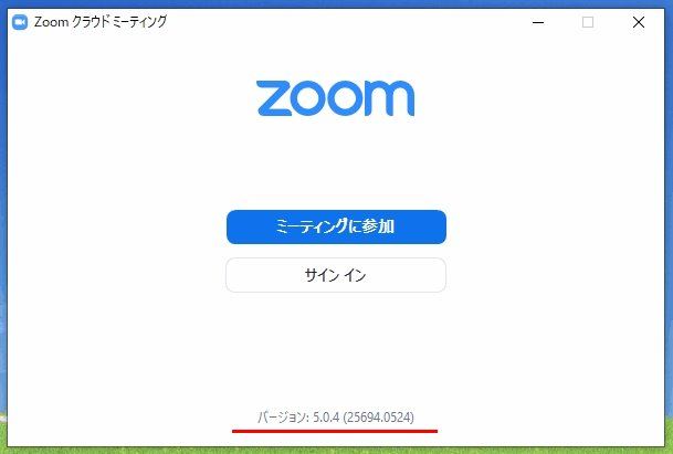 zoom最新バージョン