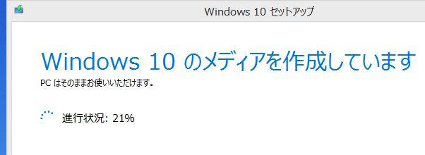 windows10のメディアを作成しています