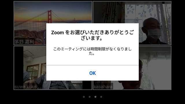 zoomミーティング時間無制限