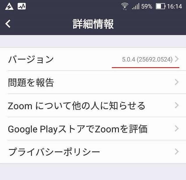 zoomバージョン情報