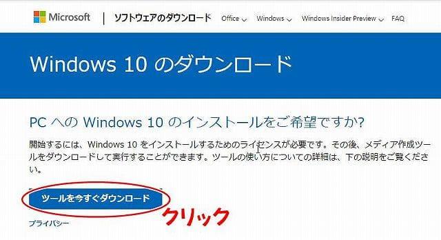 windows 10のダウンロード