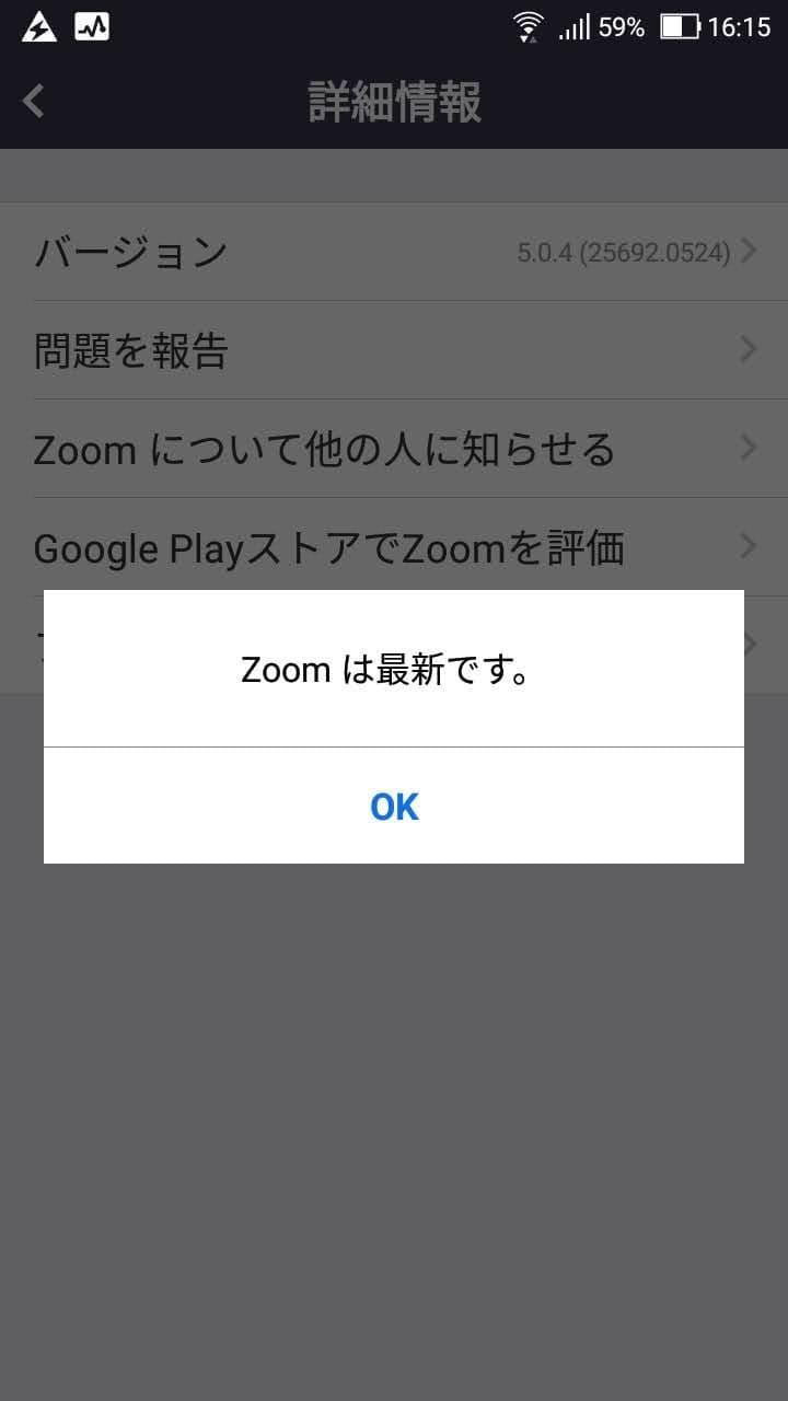 zoomは最新です