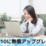 windows10にアップグレードはまだ間に合う失敗しないやり方 2020