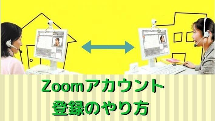 zoomアカウント登録のやり方、無料で取得するには?