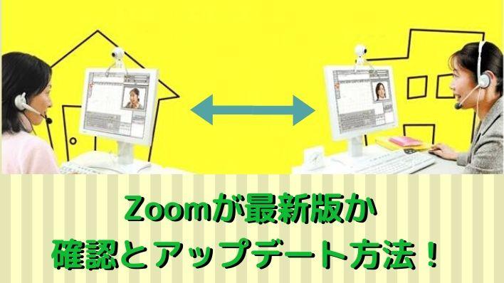 zoomが最新版バージョンか?確認とアップデートの方法!