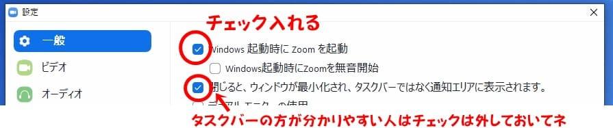windows起動時にzoom起動