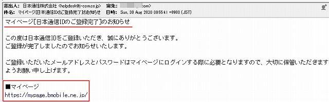 日本通信登録完了のメール