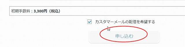 日本通信申込画面