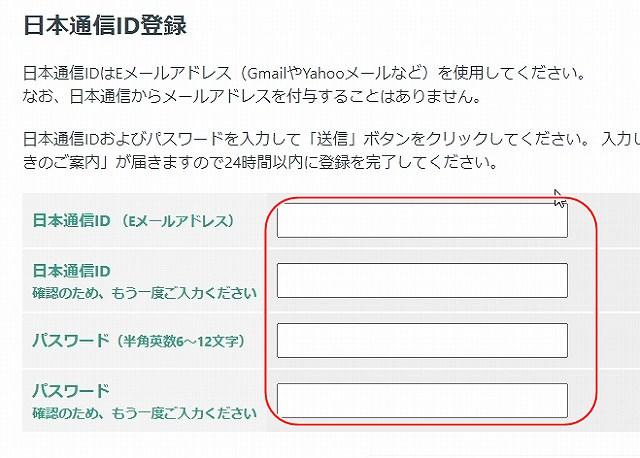 日本通信のIDを登録