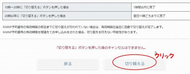 日本通信SIMが利用できるまでの時間帯