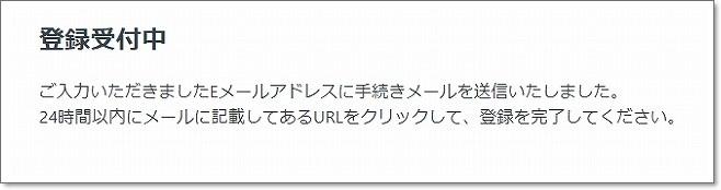 日本通信登録受付中