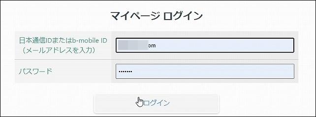 マイページへログインする画面