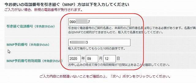 引き継ぐ電話番号やMNP予約番号をいれます