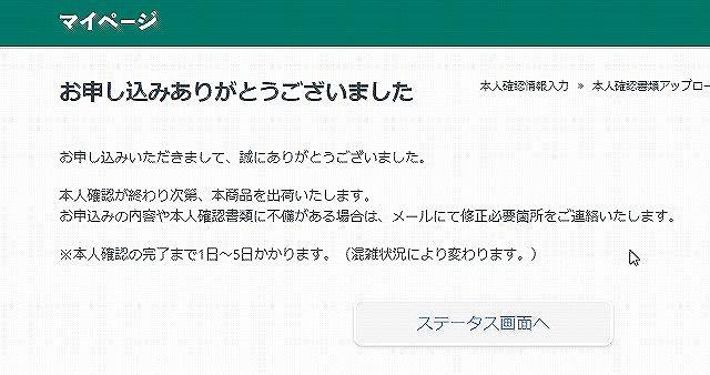 日本通信格安SIM申込完了