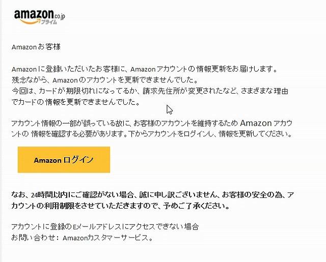 アマゾンを語る詐欺メール