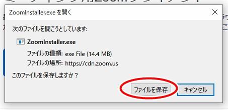 ダウンロードファイルの保存
