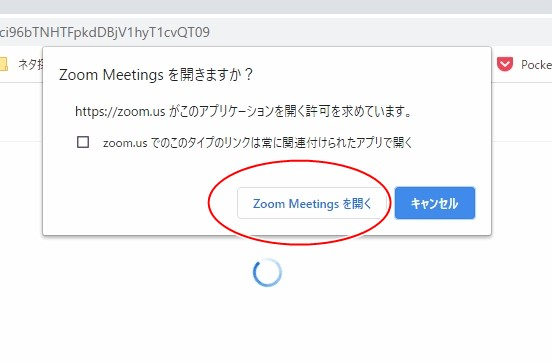 Zoom Meetingsを開く
