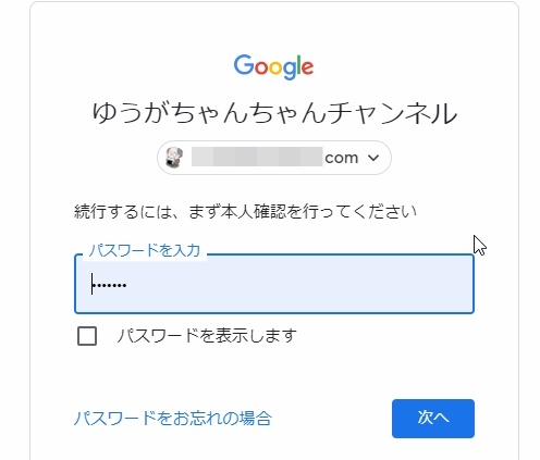googleのパスワード