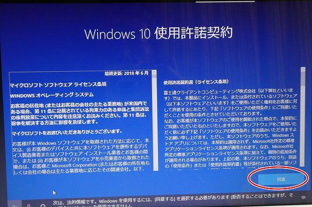 windows 10の使用許諾契約